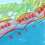 南海トラフ地震 前兆や最新予言はいつ…福島・鳥取・和歌山が関係?