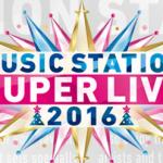 Mステスーパーライブ2016の出演者が決定!観覧の応募方法は?
