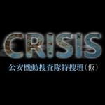 CRISIS(クライシス)公安機動捜査隊のキャストやあらすじは?