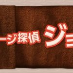 マッサージ探偵ジョー(中丸雄一)の主題歌はKAT-TUNなの?
